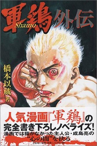 Coq de Combat (Shamo en japonais) Shamo110