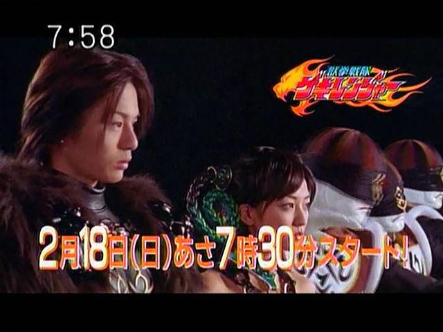 toku 2007 rumeur sentai rider & autre Geki210