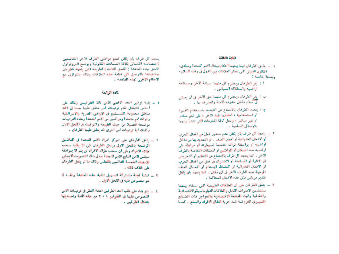 إتفاقية كامب ديفيد ..من النص والملحقات بالوثائق معاهدة السلام من واقع جريدة الأهرام Aucaie11