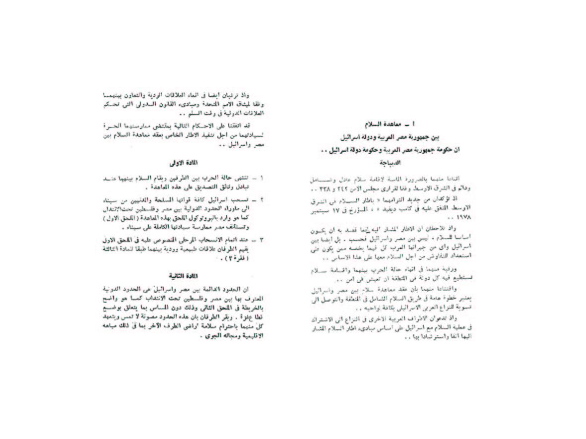 إتفاقية كامب ديفيد ..من النص والملحقات بالوثائق معاهدة السلام من واقع جريدة الأهرام Aucaie13