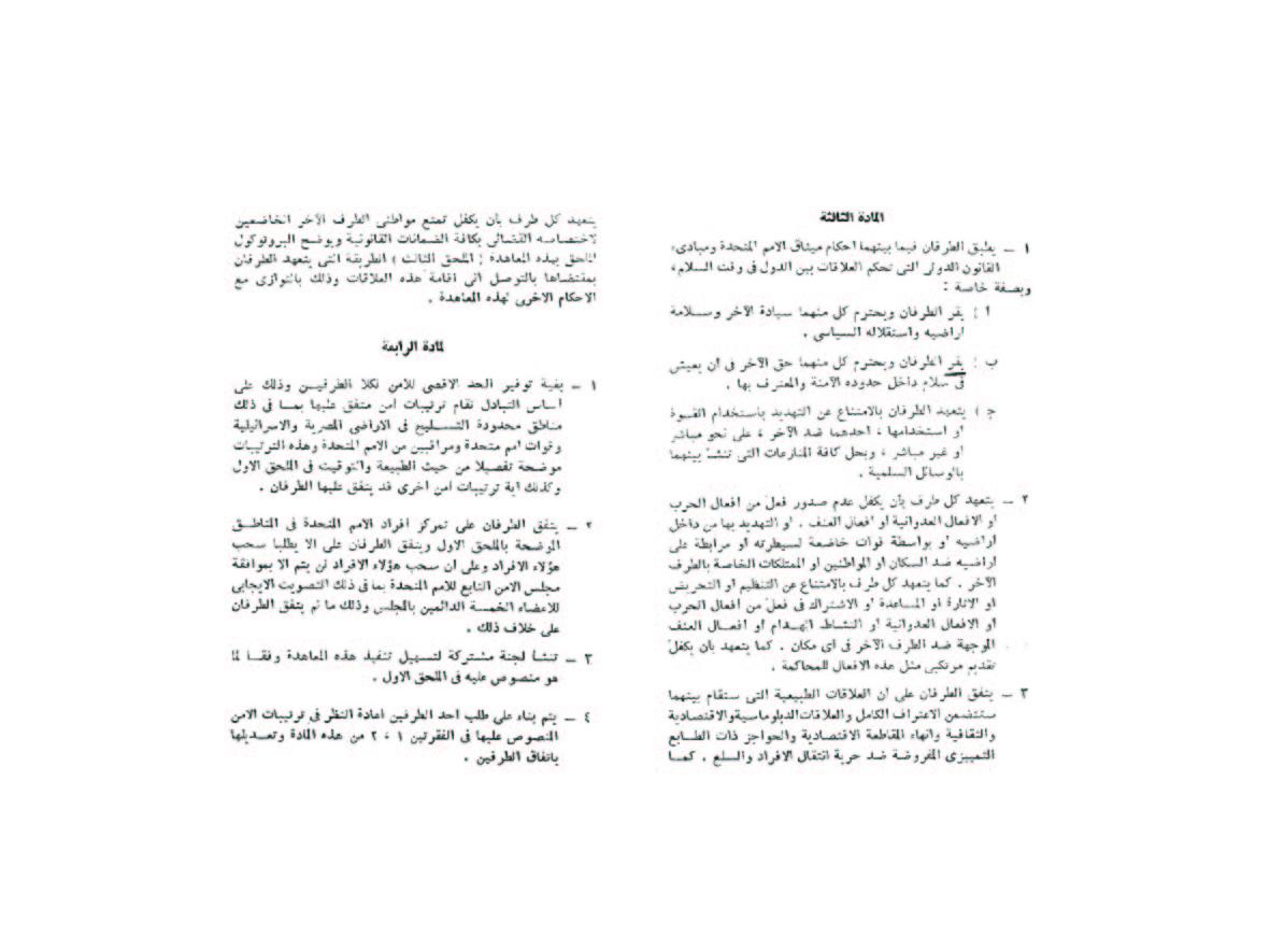 إتفاقية كامب ديفيد ..من النص والملحقات بالوثائق معاهدة السلام من واقع جريدة الأهرام Aucaie14