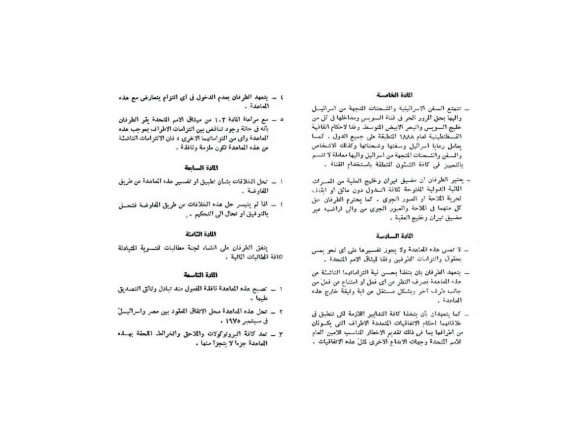 إتفاقية كامب ديفيد ..من النص والملحقات بالوثائق معاهدة السلام من واقع جريدة الأهرام Aucaie15