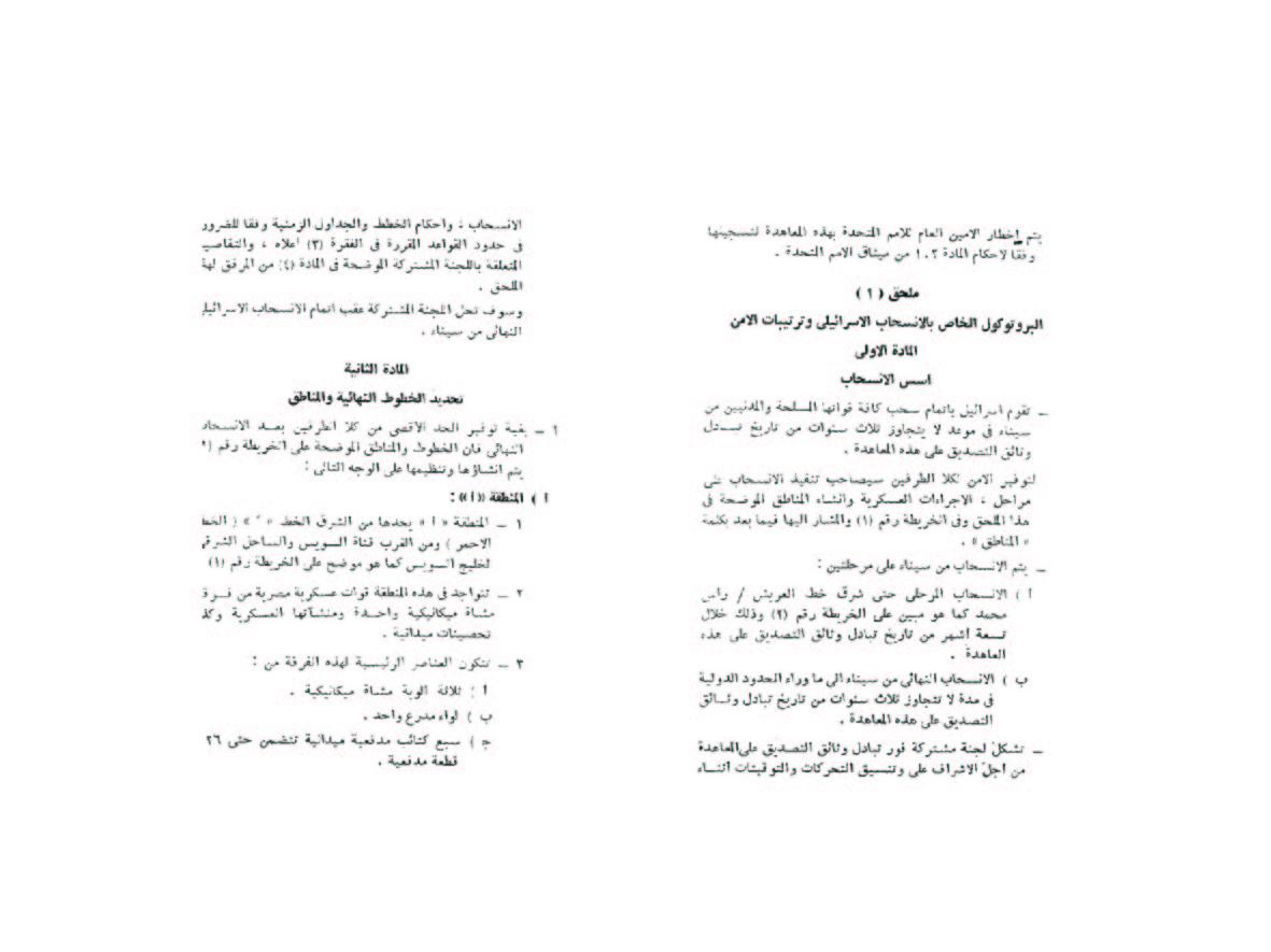 إتفاقية كامب ديفيد ..من النص والملحقات بالوثائق معاهدة السلام من واقع جريدة الأهرام Aucaie16