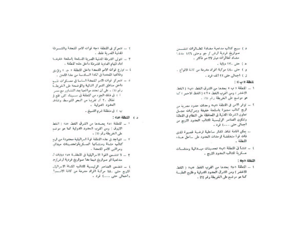 إتفاقية كامب ديفيد ..من النص والملحقات بالوثائق معاهدة السلام من واقع جريدة الأهرام Aucaie17