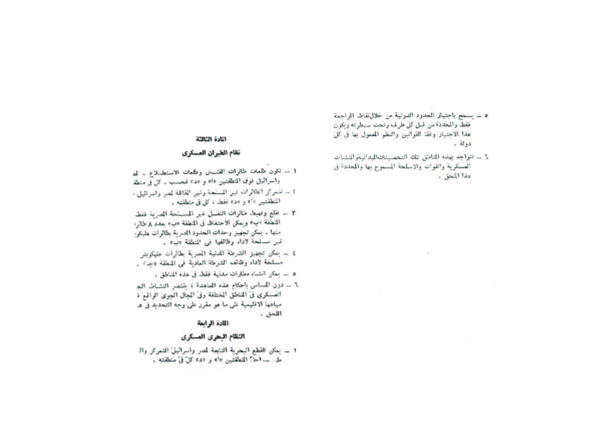 إتفاقية كامب ديفيد ..من النص والملحقات بالوثائق معاهدة السلام من واقع جريدة الأهرام Aucaie19