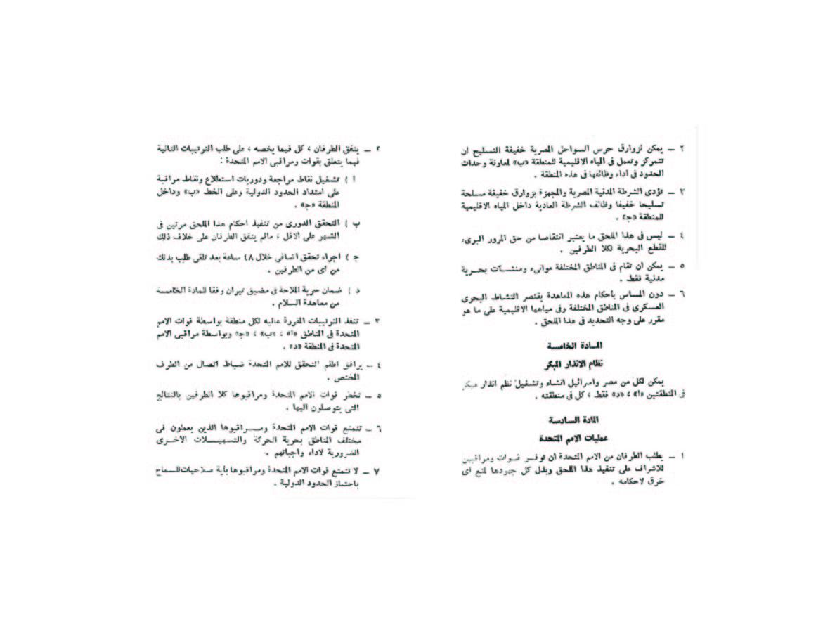 إتفاقية كامب ديفيد ..من النص والملحقات بالوثائق معاهدة السلام من واقع جريدة الأهرام Aucaie20