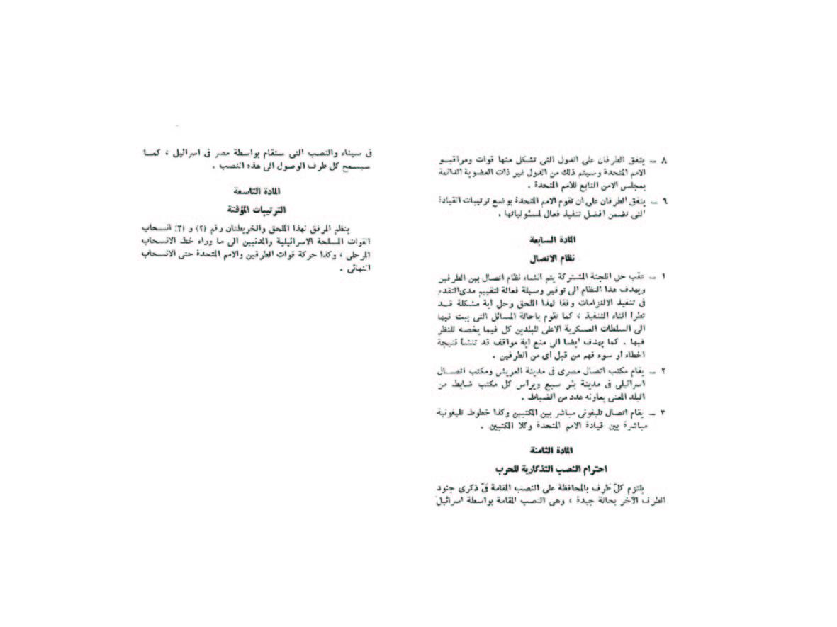 إتفاقية كامب ديفيد ..من النص والملحقات بالوثائق معاهدة السلام من واقع جريدة الأهرام Aucaie21