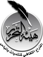 هيئة التحرير .. (رئيس الهيئة: إياس بياسي) .. (المحرر الادبي: د. شادي عمار) .. (رئيس التحرير: صبحي حليمة)