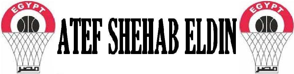 منتدى عاطف شهاب الدين لكرة السلة