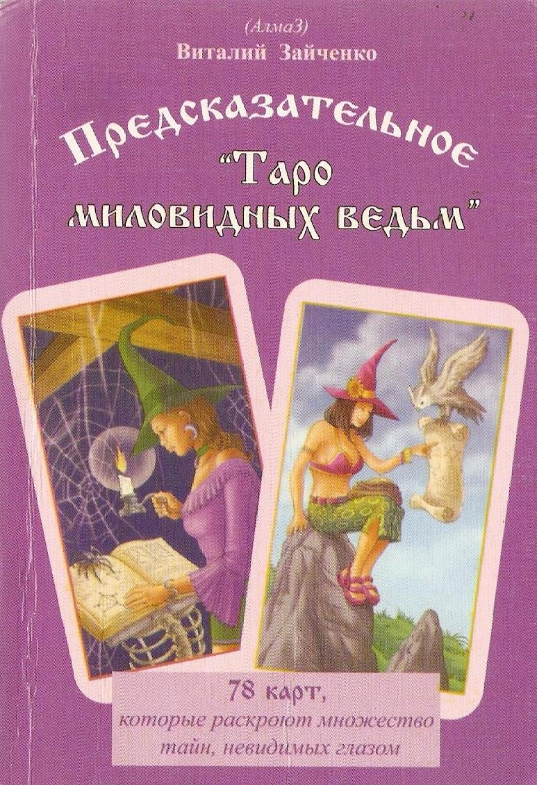 eroticheskoe-taro-kotelnikova-kupit-v-samare