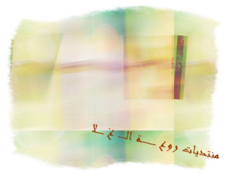 منتديات روع ـــــــة  الـ غ ـــلا