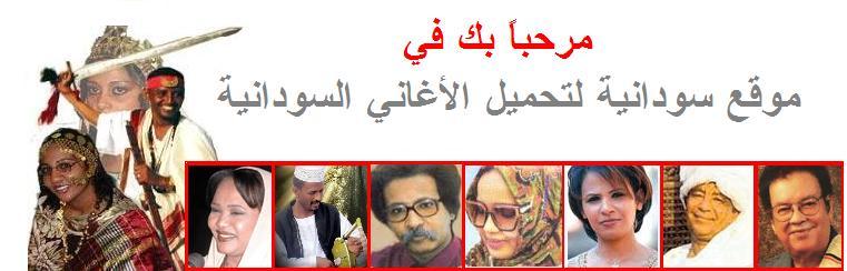 موقع سودانية لتحميل الأغاني السودانية
