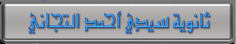 ثانوية سيدي أحمد التجاني