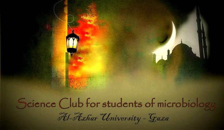 نادي كلية العلوم  - جامعة الازهر