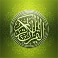 المنتدى الإسلامي