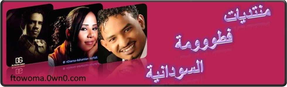 شبكة و منتديات فطوووومة السودانية