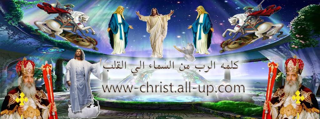 موقع ومنتديات كلمة الرب من السماء الي القلب